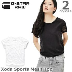 ジースター ロウ/G-STAR RAW Xoda Sports Mesh Top D04787.8491 レディース トップス 半袖Tシャツ WHITE BLACK メッシュ トップス Tシャツ 薄手Tシャツ【あす楽】