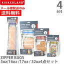 キッカーランド/KIKKERLAND セットがお得☆ ZIPPER BAGS 4set CU145 S M L T ジッパーバッグ ジップロック 保存袋 お菓子...