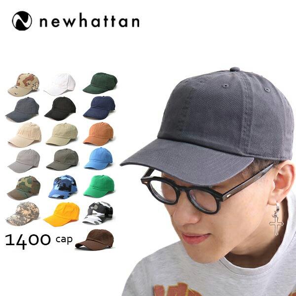 ニューハッタン/NEWHATTAN 1400 CAP ブリムキャップ /帽子 メンズ レディース 全18color デニム ヴィンテージ 小物 ベースボール ファッション アウトドア 【メール便のみ送料無料】