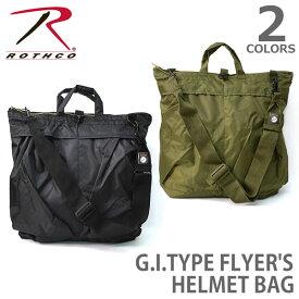ロスコ /Rothco G.I. TYPE FLYER'S HELMET BAGS W/SHOULDER STRAP ヘルメットバッグ ナイロン Nylon 旅行 ジム バック 大きめ メンズ 鞄 ミリタリー 2439(BLACK)/2449(OLIVE DRAB)【あす楽】【送料無料】
