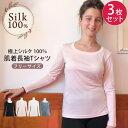 シルク肌着 3枚セット 長袖Tシャツ レディース メーカー直販 女性用 丸首 シルクニット インナー フリーサイズ 42ゲージ両面織 シルク100%(最高級6Aランク) 120g 27匁 肌着 インナ
