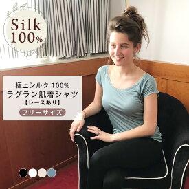 極上シルク100% メーカー直販 肌着 ラグラン肌着シャツ シルクニット 洗濯機で洗える ラウンドネック レディース 42ゲージ 80g 18匁