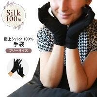 シルク100%手袋薄手防寒紫外線対策おやすみ手袋シルクニット乾燥を防ぐ