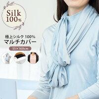 極上シルク100%マルチカバーシルク枕カバー円形ストールシルクニットひざ掛け