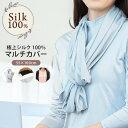 極上シルク100% マルチカバー 枕カバー 円形ストール シルクニット ひざ掛け 無地 冷房冷え対策 吸湿 保湿 蒸れにく…