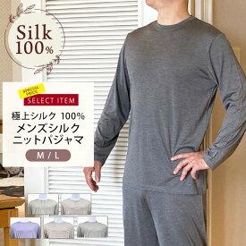 極上シルク100% パジャマ メンズ 男性用 シルク パジャマ 寝巻き 寝間着 部屋着 ルームウェア ナイトウェア 吸湿 保湿 蒸れにくい 肌に優しい天然素材 秋冬 楽々【セレクト商品だから格安 お得】 涼感