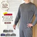 極上シルク100% パジャマ メンズ 男性用 シルク パジャマ 寝巻き 寝間着 部屋着 ルームウェア ナイトウェア メンズ 男性用 吸湿 保湿 蒸れにくい 肌に優しい天然素材【セレクト商品だから格安