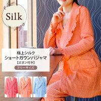 極上シルク97%メーカー直販シルクパジャマガウンレディース簡単洗濯ワッフル加工ギフト22匁