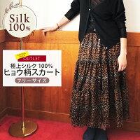シルクスカートギャザースカートヒョウ柄レディース格安メーカー直販シルク100%