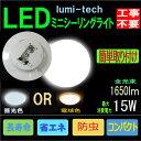 LEDシーリングライト 15W ミニシーリング4.5畳まで用 LED シーリングライト ミニ LED小型シーリングライト コンパクト ミニシーリングライト 工事...
