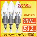 ledシャンデリア電球 口金E12 消費電力3W 30W相当 電球色 360度全面発光 led電球 シャンデリア型 高輝度タイプ LED シャンデリア球