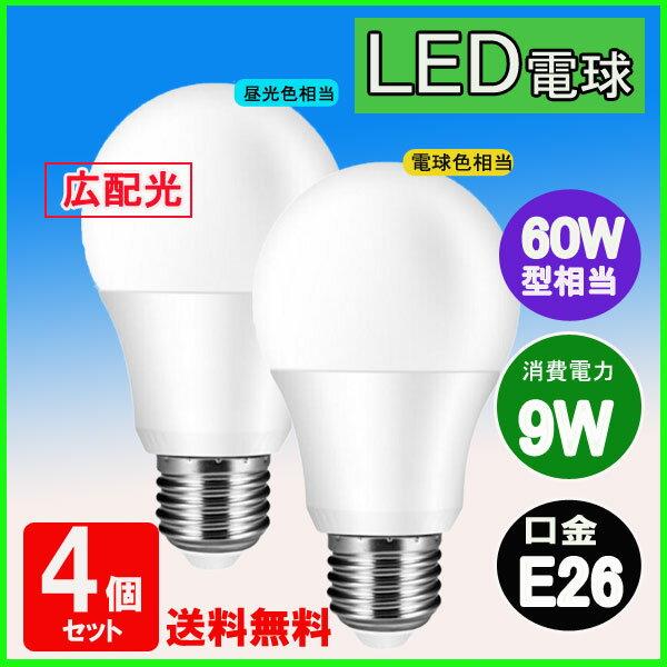 【送料無料4個セット】LED電球 E26 60W形相当 広配光タイプ 電球色 昼光色 E26口金 一般電球形 広角 9W LEDライト照明
