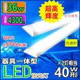 LEDベースライト薄型LED蛍光灯器具一体型LED蛍光灯120cm40W2灯相当消費電力36W超高輝度直付型シーリングライト