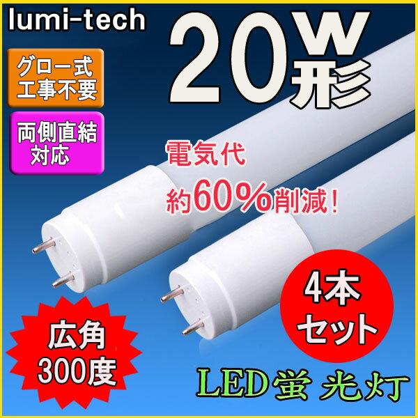 led蛍光灯 20w形「4本セット」●広角300度タイプ●led蛍光灯 20w 20w形 直管 58cm20w型 直管 20w形 ledライト