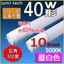 LED蛍光灯 40w形【10本セット】直管 120cm 軽量広角300度 グロー式工事不要 直管led蛍光灯40型 昼白色