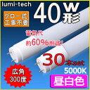 【30本セット】LED蛍光灯 40w形 直管 120cm 軽量広角300度 グロー式工事不要 直管led蛍光灯40型 昼白色