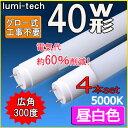【4本セット】LED蛍光灯 40w形 直管 120cm 軽量広角300度 グロー式工事不要 直管led蛍光灯40型 昼白色