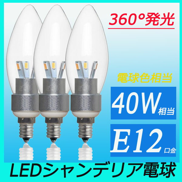 ledシャンデリア電球 led電球 シャンデリア 口金E12 消費電力5W 40W相当 電球色 360度全面発光 led電球 シャンデリア型 高輝度タイプ LED シャンデリア球