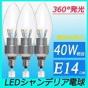ledシャンデリア電球 口金E14 消費電力5W 40W相当 電球色 360度全面発光 led電球 シャンデリア型 高輝度タイプ LED シャンデリア球