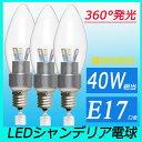 LED 電球 ledシャンデリア電球 led電球 シャンデリア 口金E17 消費電力5W 40W相当 電球色 360度全面発光 シャンデリア…