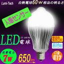 【ポイント10倍&10%OFFク−ポン】LED電球人感センサー付き消費電力7W 60W相当 自動点灯/消灯 LED電球E17 E17口金 led電球 e17 l...