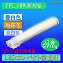 LEDコンパクト蛍光灯・FPL36W形対応 昼光色/昼白色/電球色選択 消費電力16W 口金GY10q グロー式工事不要