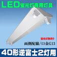 LED蛍光灯用器具40形逆富士2灯式LEDベースライト器具トラフ器具トラフ型器具LED蛍光灯直管40W型専用灯具