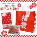 Okashi bag2017