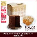 Flavor 580 281