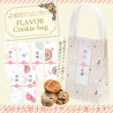 Flavor cookiebag