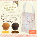 Pb muffinbag