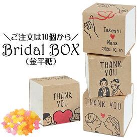 【名入れ対応】Bridal BOX-PB(金平糖・こんぺいとう)【10個から注文可能】【ブライダル・プチギフト】