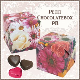 情面巧克力情人節微型禮物合算的Petit Chocolate BOX PB(心巧克力3個裝)