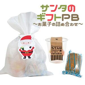 【プチギフト】サンタのギフトバッグ(中身お任せのお菓子入り)【数量限定】【クリスマス 人気】