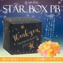 Pb starbox