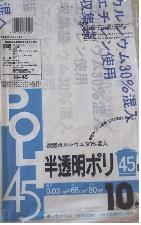 [ケース販売]60冊入りH-45タンカル入りポリ袋半透明45L10枚(炭酸カルシウム30%混入ごみ袋45Lゴミ袋45Lポリ袋POLIシステムポリマー45リットル厚み0.03mm)