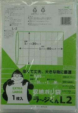 システムポリマーL-2ポリ袋ラージくん1P(ゴミ袋ごみ袋ビニール袋収納ポリ袋特大サイズ巨大大型ペール用業務用厚手1枚)【単】
