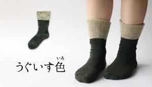 【絹屋】内側シルク2重編み靴下綿混厚手(4757)レディース冷えとり冷え取り絹ウール綿コットン日本製