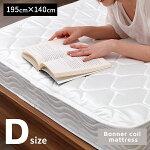マットレスセミダブルスプリングボンネルコイルロール梱包厚み15.5cmワンルームベッドシンプルみ