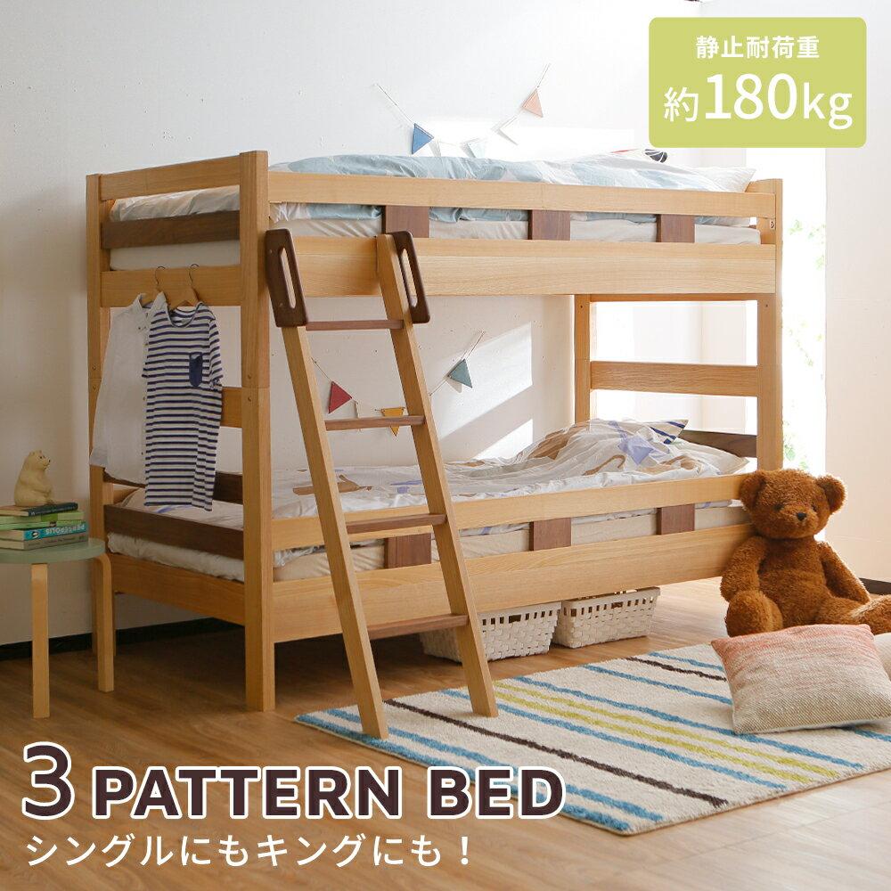 2段ベッド 二段ベッド はしご シングル おしゃれ シンプル 木製 ベッド 木製 シングル 2段ベット ベット 並べて使える 子供 子供部屋 キングベッド ウォルナット タモ