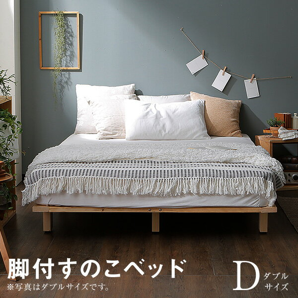 ベッド すのこ スノコ フレーム ベッドフレーム すのこベッド ローベッド ダブル ダブルベッド パイン 木製ベッド ベット マットレス対応 無垢 フレームのみ