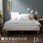 ベッドすのこスノコフレームベッドフレームローベッドダブルダブルベッドパイン木製ベッドベットマットレス対応無垢フレームのみ