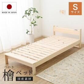 [クーポンで3%OFF! 6/15 0:00-6/17 12:59] ベッド 国産 すのこ 檜 ベッドフレーム すのこベッド シングル 天然木 ヒノキ ひのき 無垢材 無塗装 木製ベッド 木製 日本製 一人暮らし 1人暮らし ワンルーム