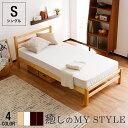ベッド ベッドフレーム シングル ヘッドボード 収納 シングルベッド 天然木 パイン シンプル 一人暮らし 1人暮らし ワ…