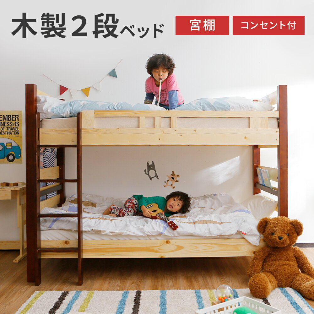 2段ベッド 二段ベッド 木製 はしご 宮付き おしゃれ コンセント 子供 子供部屋 ベッド かわいい シングル 宮 コンセント付き 天然木 タモ材 パイン材 キッズ
