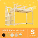 ロフトベッド 木製 シングル ハイタイプ 宮付き 階段 北欧産パイン材使用 頑丈 ロフトベッド 木製ベッド 2段ベッド 子…