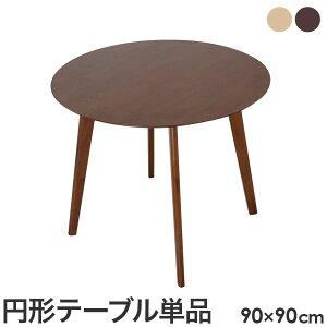 ダイニングテーブル 幅90cm ダイニング 木製 テーブル 丸テーブル 円テーブル ひとり暮らし ワンルーム シンプル おしゃれ 食卓 一人暮らし 1人暮らし コンパクト 在宅ワーク リビングテーブ