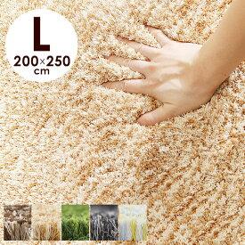 カーペット ラグ マット ラグマット シャギーラグ 200×250 3畳 厚手 洗える ウォッシャブル グレー 灰色 ブラウン グリーン 茶 緑 ベージュ おしゃれ 絨毯 じゅうたん 長方形 CARPET 新生活