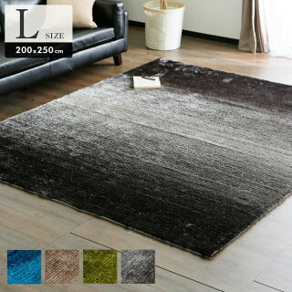 グラデーションラグ[L:200×250cm]ラグマットラグセンターラグ絨毯ラグホットカーペット対応床暖房ラグダイニングラグラグ長方形