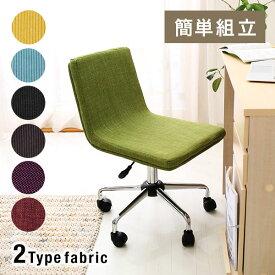 [ポイント5倍! 10/23 20:00-10/24 0:59] デザインチェア コンパクト パソコンチェア オフィスチェアー キャスター 昇降つき ファブリック ビジネス オフィスにも最適 椅子